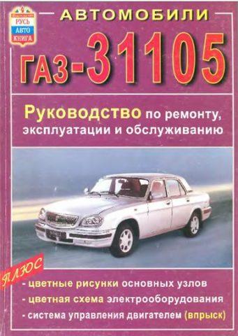 Книга ГАЗ 31105