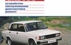 Мануал ВАЗ 2104-2107