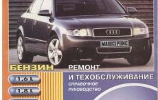 Руководство по ремонту Audi A4