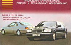 MB W140