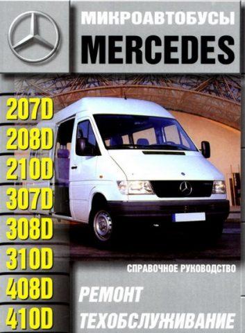 Mercedes Benz 208-410D