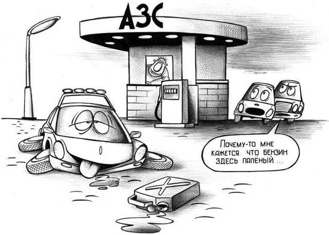 Карикатура на тему некачественного бензина