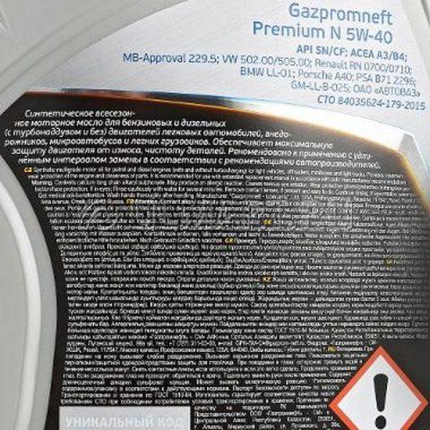 Газпромнефть Премиум Н 5W40