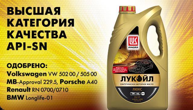 Сертификация ЛУКОЙЛ ЛЮКС 5W40: синтетика