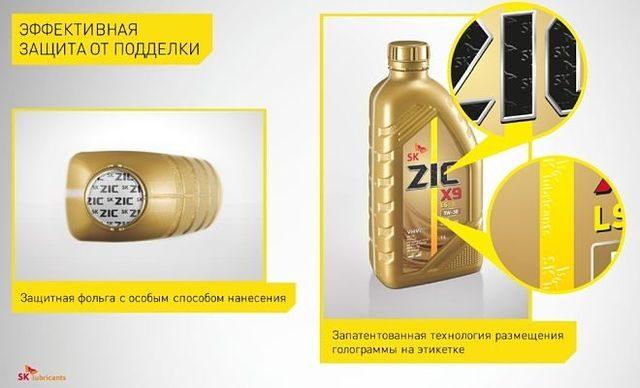 Оригинал ZIC X9 LS 5W-30
