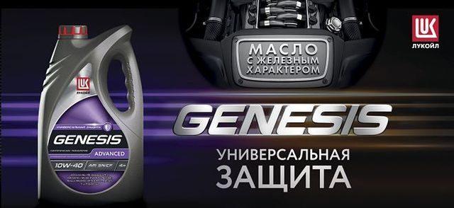 ЛУКОЙЛ GENESIS ADVANCED 10W-40