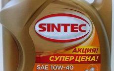 Масло SINTEC Люкс SAE 10W40 API SL/CF
