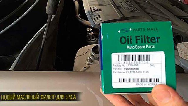 Новый масляный фильтр Шевроле Эпика