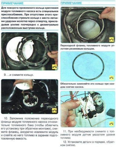 Замена топливного фильтра Шевроле Авео Т300