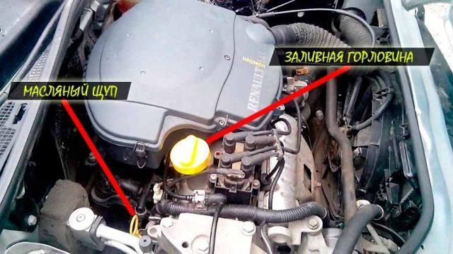 Замена масла Renault Sandero
