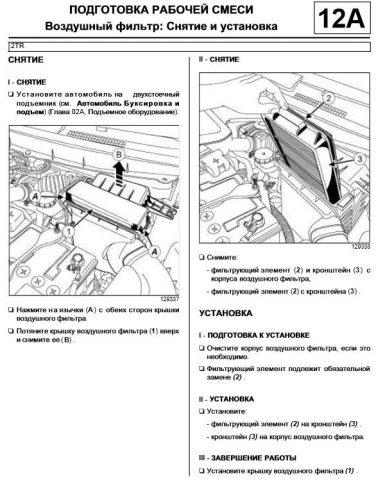 Замена воздушного фильтра Renault Koleos